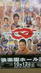 市川勝也 公式ブログ/DRAGON GATE後楽園大会は。 画像1