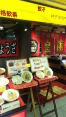市川勝也 公式ブログ/西中島南方。 画像1