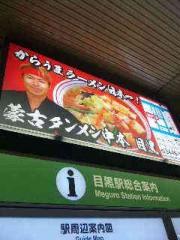 市川勝也 公式ブログ/蒸し暑っ+ 今辛口タンメン食べたら 画像1