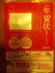 市川勝也 公式ブログ/年賀状の案内 画像1