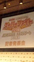 市川勝也 公式ブログ/スーパーファイト2011 画像1