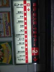 市川勝也 公式ブログ/大阪・なんば駅で 画像1