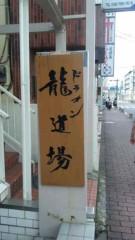 市川勝也 公式ブログ/龍道場! 画像1