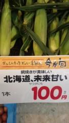市川勝也 公式ブログ/近所のスーパーマーケット。 画像2