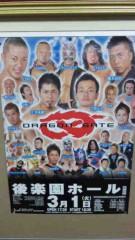 市川勝也 公式ブログ/後楽園ホール・シュートボクシング。 画像2