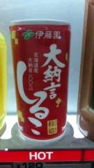 市川勝也 公式ブログ/冬・・? 画像1