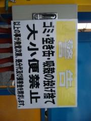 市川勝也 公式ブログ/会話。 画像1