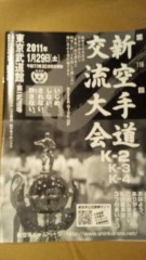 市川勝也 公式ブログ/GAORA・格闘KING 、 画像1