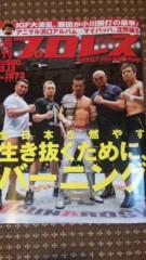 市川勝也 公式ブログ/只今発売中の週刊プロレスに 画像1