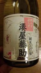 市川勝也 公式ブログ/久々、日本酒。 画像1