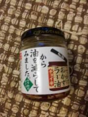 市川勝也 公式ブログ/ラー油・こんなやつも。 画像1