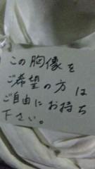 市川勝也 公式ブログ/ご自由にお持ちください・ 画像2
