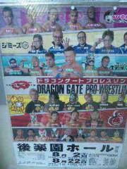 市川勝也 公式ブログ/DRAGON GATE 後楽園ホール大会のポスターは 画像1