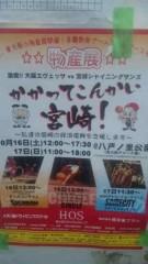 市川勝也 公式ブログ/bjリーグ。 画像2