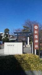 市川勝也 公式ブログ/好天気・ランニングから和歌山  DRAGON GATEへ 画像1