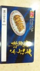 市川勝也 公式ブログ/王将の餃子が一番。 画像1