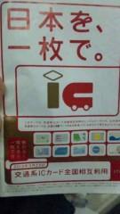 市川勝也 公式ブログ/KitacaもPASMOもはやかけんも 画像1