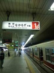 市川勝也 公式ブログ/新大阪に到着・御堂筋線 画像1