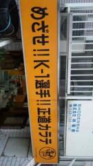 市川勝也 公式ブログ/龍道場! 画像2