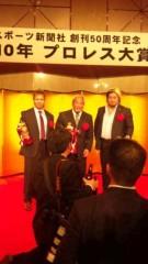 市川勝也 公式ブログ/プロレス大賞・受賞式2 。 画像1