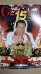 市川勝也 公式ブログ/全日本プロレス・ 画像1