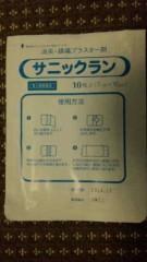 市川勝也 公式ブログ/寝違えた首が治らず、整骨院へ・ 画像1