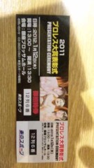 市川勝也 公式ブログ/プロレス大賞授賞式の入場チケット。 画像1