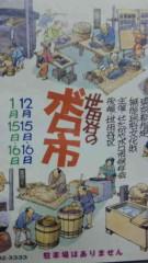 市川勝也 公式ブログ/世田谷・ボロ市。 画像1