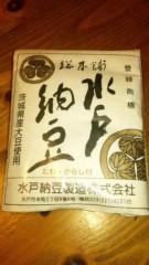 市川勝也 公式ブログ/手羽先の料理・ 画像2