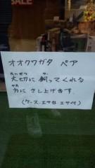 市川勝也 公式ブログ/オオクワガタ。 画像1
