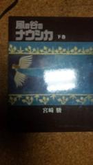 市川勝也 公式ブログ/ナウシカ。 画像2