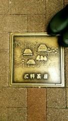市川勝也 公式ブログ/マンホールマニアという方々が 画像1