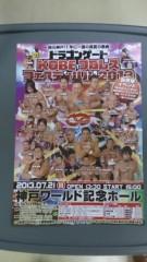市川勝也 公式ブログ/DRAGON GATE関連・今年の神戸ワールドは  画像1