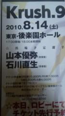 市川勝也 公式ブログ/krush9! 画像1