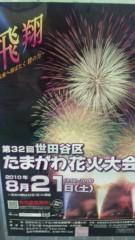 市川勝也 公式ブログ/花火大会。 画像1