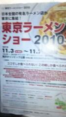 市川勝也 公式ブログ/東京ラーメンショー2010 。 画像1