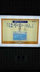 市川勝也 公式ブログ/おはようございます。今、祇園駅から 画像2
