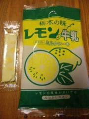 市川勝也 公式ブログ/レモン牛乳・ミルクケーキは栃木の味 画像1