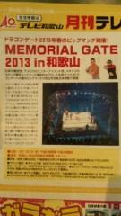 市川勝也 公式ブログ/DRAGON GATE 和歌山・岩出! 画像1