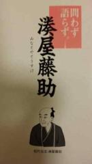 市川勝也 公式ブログ/久々、日本酒。 画像2