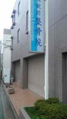 市川勝也 公式ブログ/休業・・! 画像1