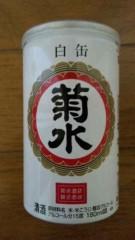 市川勝也 公式ブログ/憩いの日本酒。 画像2