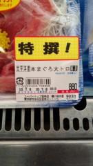 市川勝也 公式ブログ/大トロ。 画像1