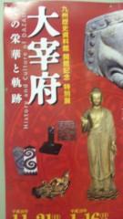 市川勝也 公式ブログ/福岡・到着。 画像3
