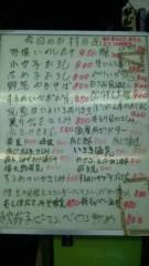 市川勝也 公式ブログ/銀座の地下グルメ 画像3