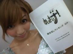 大島麻衣 公式ブログ/ロケ 画像1