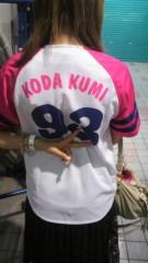 大島麻衣 公式ブログ/おはよん♪ 画像2