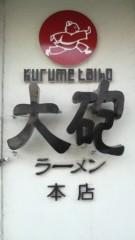 くまいもとこ 公式ブログ/福岡なう! 画像1