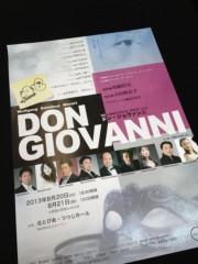 川越塔子 公式ブログ/ドン・ジョヴァンニ 画像1