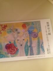 川越塔子 公式ブログ/黒澤京子展 画像1